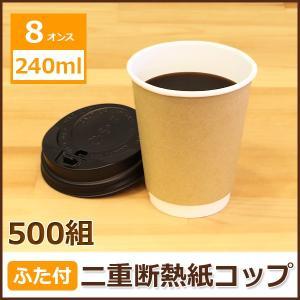 二重断熱紙コップ 8オンス 色が選べるふた付/500組 クラフト|hougyokuen