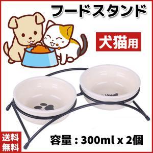 ペット フードボウル フードスタンド えさ入れ ごはん皿 お水入れ 陶器 犬 猫