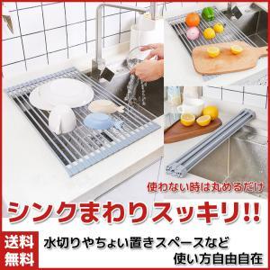 【シンク上のスペースを有効活用】シンク上に食材や包丁・お鍋・食器・お皿などの調理器具を置くことができ...