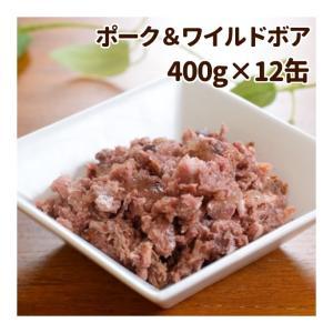 【まとめ買い】AATU ポーク&ワイルドボア 400g 12缶セット 犬用缶詰 総合栄養食 犬用 豚...