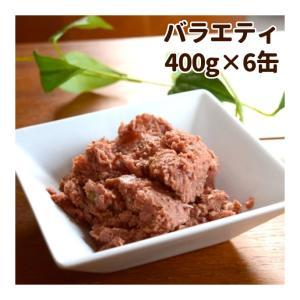 AATU バラエティセット 400g 5種 犬用缶詰 総合栄養食 犬用