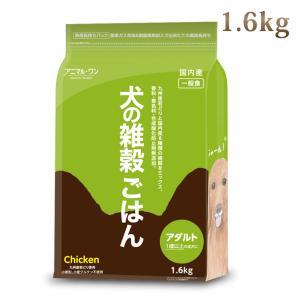 ドッグフード 犬の雑穀ごはん 成犬用800g アニマルワン 国産プレミアムドッグフード 犬のエサ