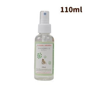 犬 アロマ かゆみ、乾燥スプレー 100%天然アロマ 犬の乾...