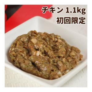 犬 生肉 無添加 ドッグフード ボーン BONE チキン 鶏 1.1kg 生食 ローフード 野菜入り...