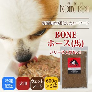 【おまけ付き】犬 生肉 無添加 ドッグフード ボーン BONE ホース 魚 600g×5袋 生食 ローフード 野菜入り 酵素 乳酸菌 生骨 離乳食 流動食
