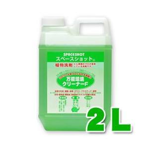 洗剤 業務用 万能環境クリーナーF 2L
