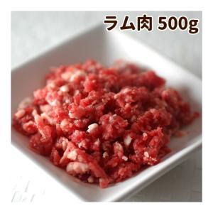 犬用 生肉 帝塚山ハウンドカム ラム肉 500g 荒挽き 小分けパック入り【a0030】