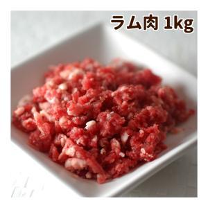 犬用 生肉 ラム肉 1kg 荒挽き 小分けパック入り【a0030】