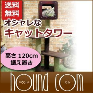 ■キャットタワー モダンルームスクラッチ ラージH120 ■製品情報 据え置き型キャットタワー!  ...
