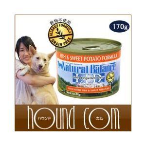 ドッグフード ナチュラルバランス フィッシュ&スウィートポテト 缶 170g  犬用総合栄養食