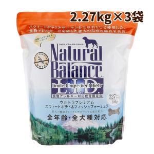 ドッグフード アレルギーに ナチュラルバランス スイートポテト&フィッシュドッグフード2.27kg(5ポンド)×3袋 犬のエサ
