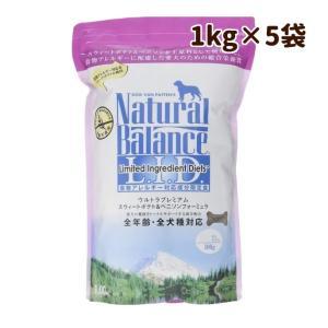 ドッグフード アレルギーに ナチュラルバランス スイートポテト&ベニソン1kg(2.2ポンド)×5袋 犬のエサ