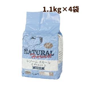 ドッグフード ナチュラルハーベスト  食事療法食  ダイエット用 レジーム 4袋 1.1kg×4袋 Natural Harvest