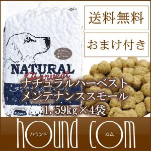 ドッグフード ナチュラルハーベスト メンテナンススモール ベーシックフォーミュラ 4袋 Natural Harvest
