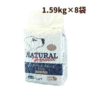 ドッグフード ナチュラルハーベスト メンテナンススモール ベーシックフォーミュラ 8袋 Natural Harvest