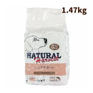 ドッグフード ナチュラルハーベスト  老犬 介護犬 食事療法食  シニアサポート 1袋 1.47kg