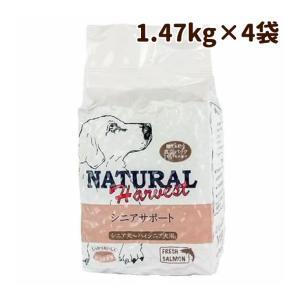 ドッグフード ナチュラルハーベスト  老犬 介護犬 食事療法食  シニアサポート 4袋 1.47kg×4 まとめ買いプレゼント付き