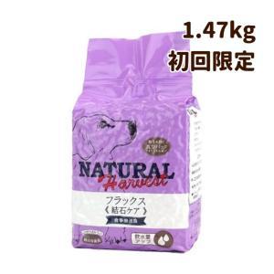 初回送料無料食事療法食 ドッグフード ナチュラルハーベスト  フラックス 1袋 1.47kg 準療法食 Natural Harvest