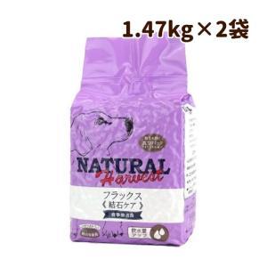 食事療法食 ドッグフード ナチュラルハーベスト  フラックス 2袋 1.47kg×2袋 準療法食