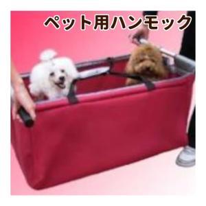 犬用品 介護 「ワンちゃん用ハンモック」は担架のように持ち上げ、大きな愛犬もラクラク移動出来ます。グ...