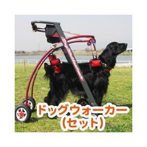大型犬 車椅子 送料無料 大型犬用 歩行補助具 ドッグウォーカー(セット)