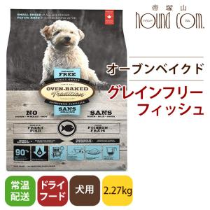 穀物不使用 オーブンベイクド ドッグフード グレインフリー フィッシュ 犬用2.27kg「パッケージは予告なく変更になります」