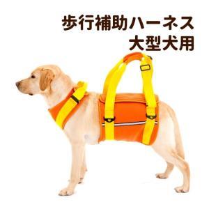 体に優しい!!歩行補助型ハーネス 起き上がりのつらい老犬、介助犬に! サイズ調節が秀逸なのでぴったり...