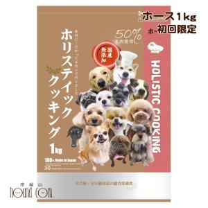 ホリスティッククッキングは「犬に必要な栄養だけを残し、不必要とされるのもは入れない」の考えを基本に生...