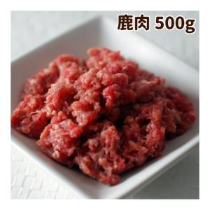 犬 手作りごはんに 北海道産 天然 エゾ鹿生肉 小分けパック 500g 冷凍 生食 人気のジビエ【a0022】