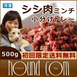 犬用 生肉 シシ(猪)肉ミンチ 500g 小分けトレー 初回限定送料無料 スターターパック 生食 手作り食【a0028】