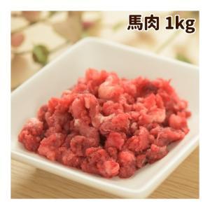 犬用 生肉 老犬用 馬肉ミンチ 小分けトレー 1kg