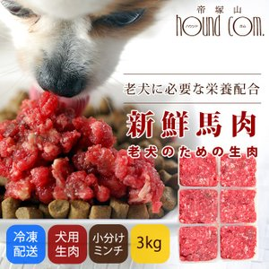 犬用 生肉 老犬用 馬肉ミンチ 小分けトレー 3kg
