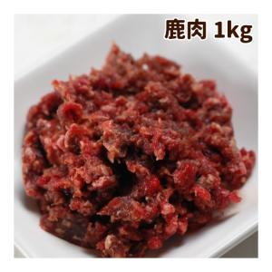 犬用 生 冷凍 老犬用エゾ鹿肉 小分けトレー コエンザイムQ10 タウリン BCAA入り 1kg