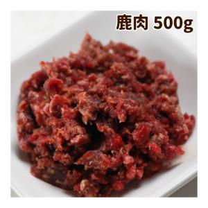 犬用 生 冷凍 老犬用エゾ鹿肉 小分けトレー コエンザイムQ10 タウリン BCAA入り 500g【...