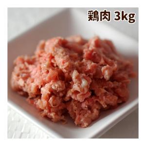 犬 手作り食 安心・新鮮・美味しい 一番鶏のネック骨ごとミンチ 3kg 500g×6袋ネック骨ごと ミンチ