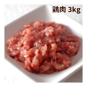 犬用 生肉 国産 ムネ肉肝入りミンチ 新鮮な鶏ミンチ 3kg (500g×6袋)【a0018】