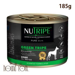 人工着色料、香料、保存料を含まない自然派の缶詰ドッグフードです。良質のニュージーランド産のグリーント...
