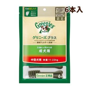 犬 お口の匂いケア ガム グリニーズ バリューパック レギュラーサイズ 11〜22kg
