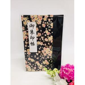御朱印帳 桜 京都宇治 hourin-shop