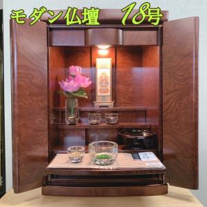 モダン仏壇上置きタイプ18号和室洋室おしゃれライト付き供養茶色玉杢色コンパクト小さい仏様引っ越し新築|hourin-shop