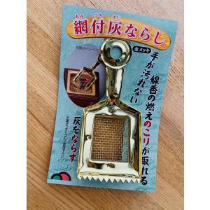 網付き灰ならし金メッキ線香の燃えのこりが取れる手が汚れない灰をならす便利仏壇香呂線香便利商品|hourin-shop