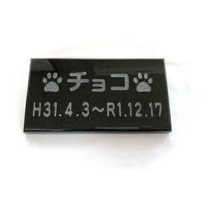 ペット供養 世界に一つの メモリアルプレート 石 |hourin-shop