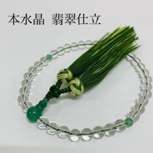 本水晶翡翠仕立て数珠 念珠 女性用 片手 全宗派対応 hourin-shop