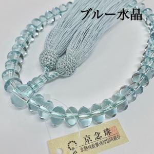 ブルー水晶数珠 念珠 女性用 片手 hourin-shop