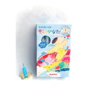 虹のかなた ペットローソク 供養 メモリアル 10分 かわいい空色|hourin-shop