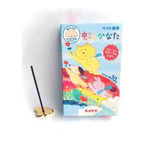 虹のかなた ペット線香 供養 メモリアル 10分 かわいい空色 線香立て付き|hourin-shop