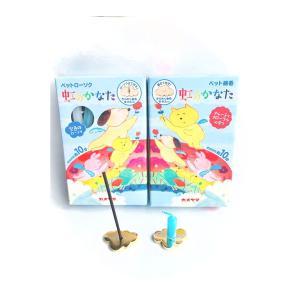 虹のかなた ペットローソク 線香セット 供養 メモリアル 10分 かわいい空色|hourin-shop