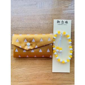 鱗模様鬼黄色小物入れ念珠袋念珠セットプレゼント数珠子供用 hourin-shop