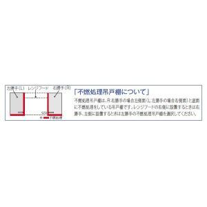 サンウェーブ キッチン 木製キャビネットGKシリーズ 引吊戸棚 間口110cm 下部(不燃処理)GKFALWS110FS?GKWALWS110FS|house-tss-y|04