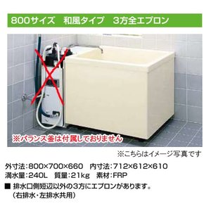 LIXIL INAX 一般浴槽 ポリエック800サイズ 和風タイプ●3方全エプロン(据え置きタイプ)  給湯用PB-802C/L11(アイボリー)・B4(ブルー)のみ受注生産3週間|house-tss-y